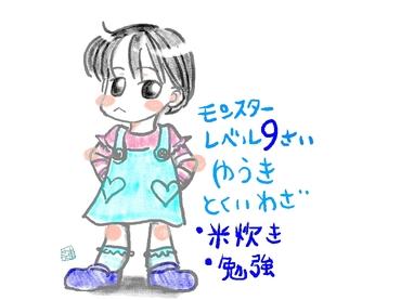 Yuu_1